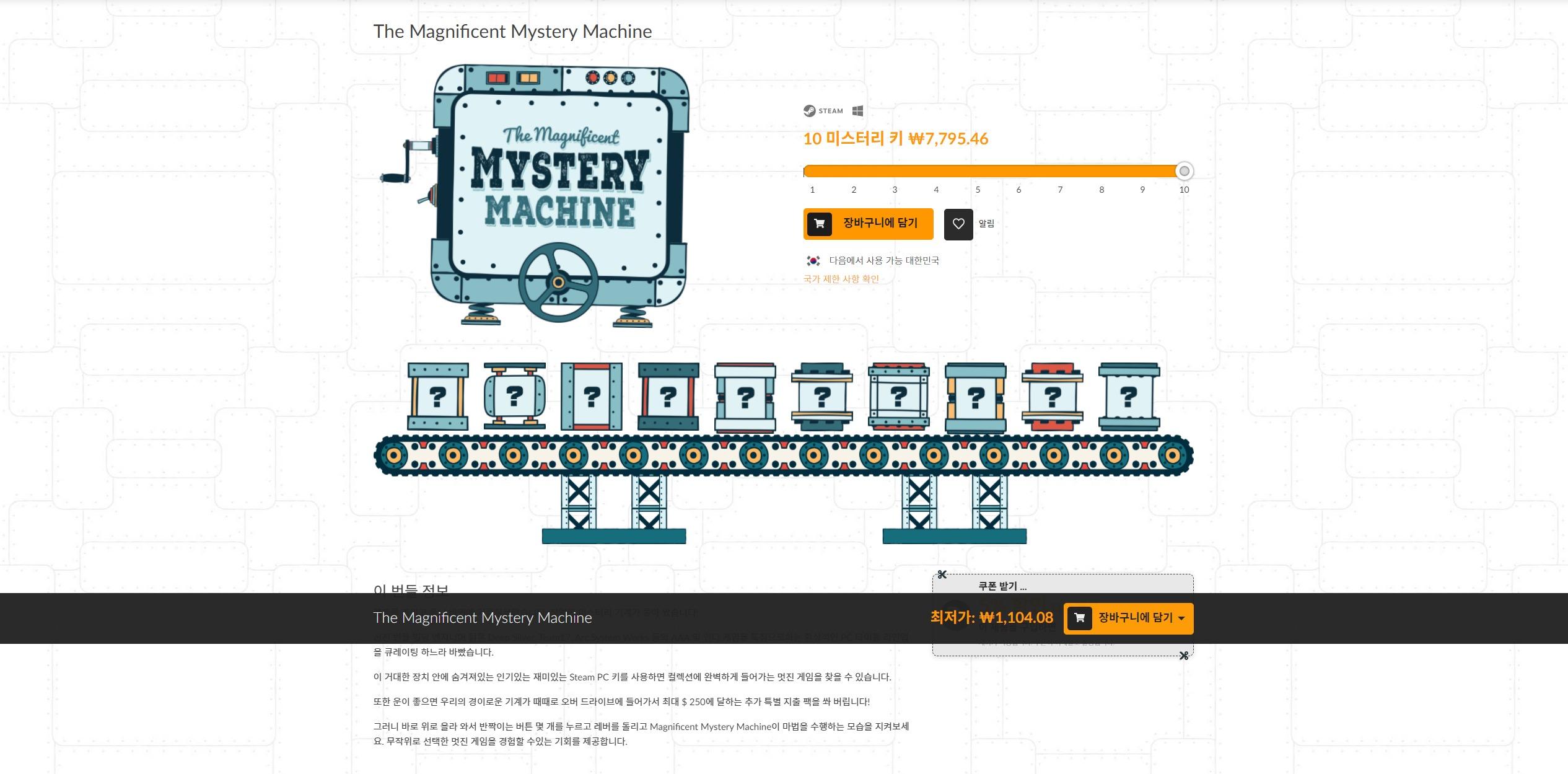 FireShot Capture 726 - The Magnificent Mystery Machine - Steam게임 번들 - Fanatical - www.fanatical.com.jpg