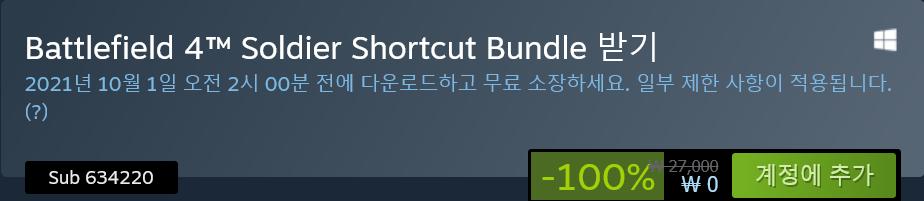 Screenshot 2021-09-25 at 00-04-41 Battlefield 4™ Soldier Shortcut Bundle 상품을 Steam에서 구매하고 100% 절약하세요 .png