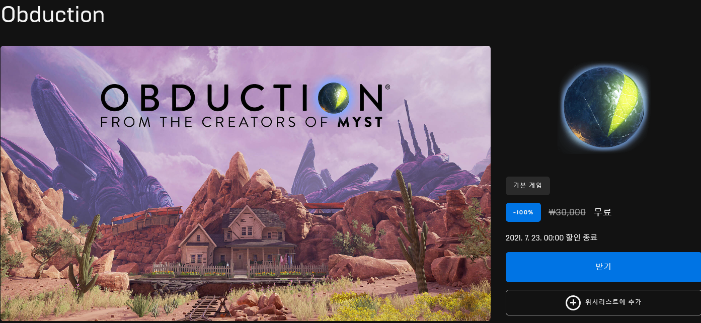 Screenshot 2021-07-16 at 00-01-44 Obduction 오늘 다운로드 및 구매 - Epic Games Store.png