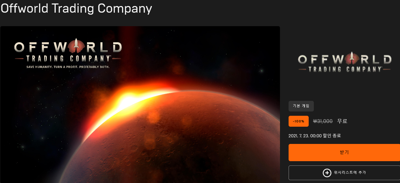 Screenshot 2021-07-16 at 00-01-55 Offworld Trading Company 오늘 다운로드 및 구매 - Epic Games Store.png