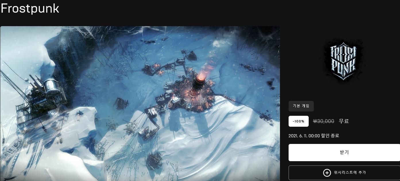 Screenshot 2021-06-04 at 00-05-29 Frostpunk 오늘 다운로드 및 구매 - Epic Games Store.png