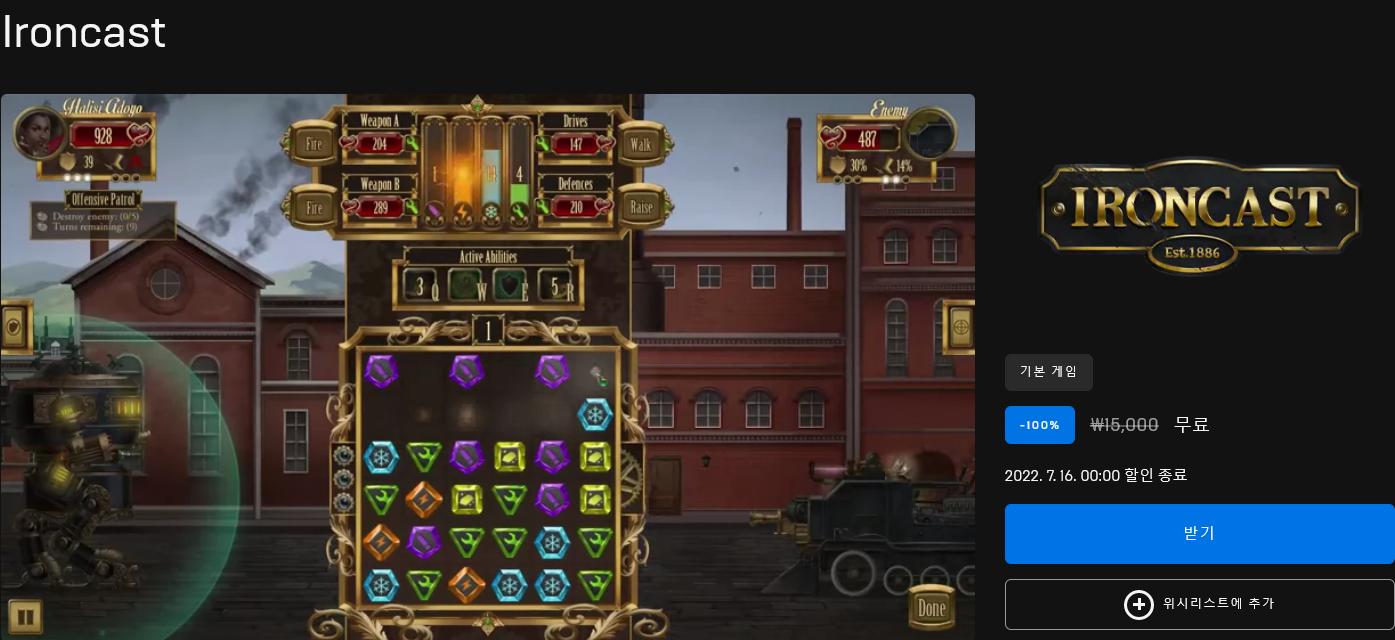 Screenshot 2021-07-09 at 00-10-43 Ironcast 오늘 다운로드 및 구매 - Epic Games Store.png