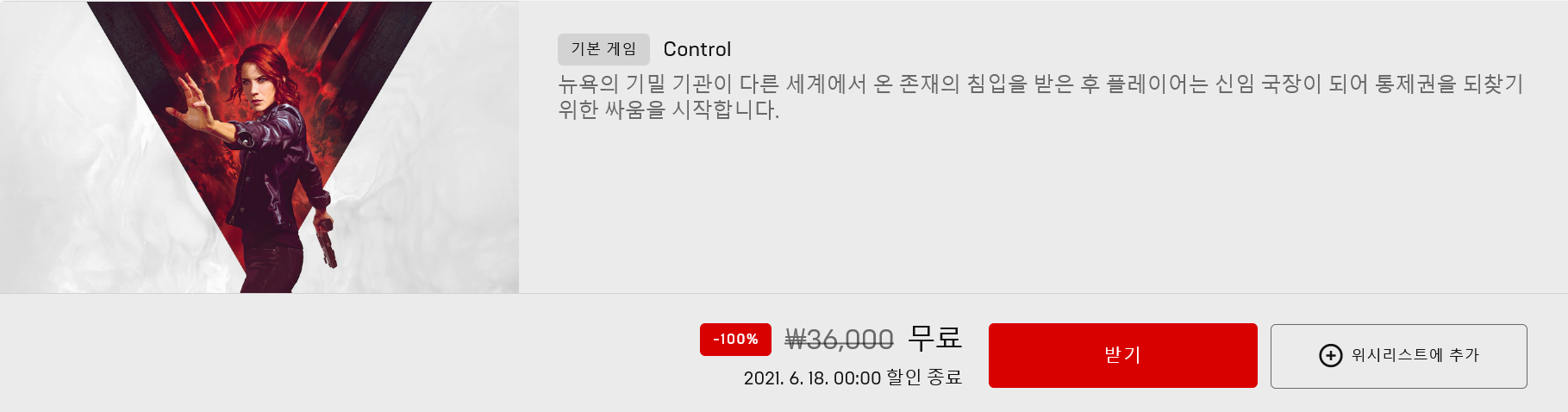 Screenshot 2021-06-11 at 00-00-42 Control 오늘 다운로드 및 구매 - Epic Games Store.png