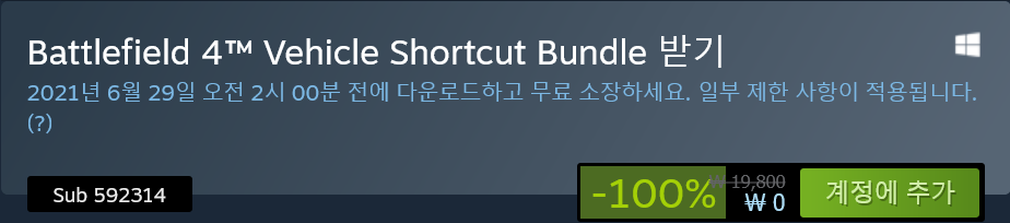 Screenshot 2021-06-18 at 11-50-01 Battlefield 4™ Vehicle Shortcut Bundle 상품을 Steam에서 구매하고 100% 절약하세요 .png