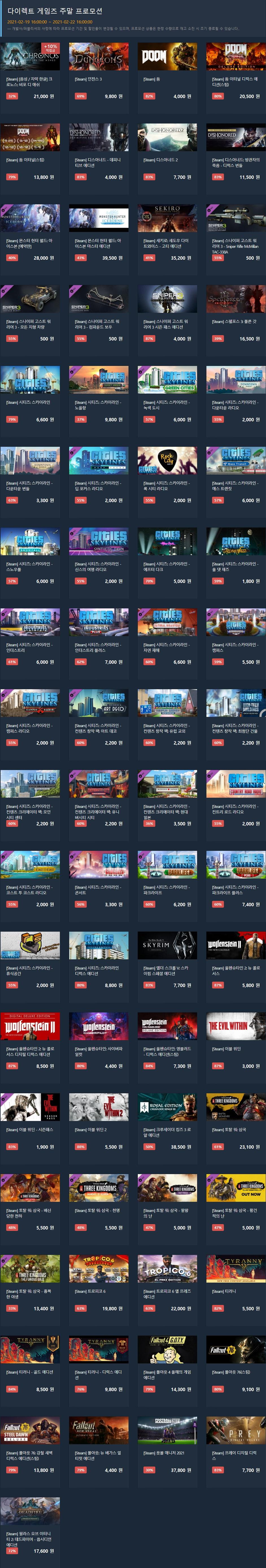 Screenshot_2021-02-19 다이렉트 게임즈 주말 프로모션.jpg