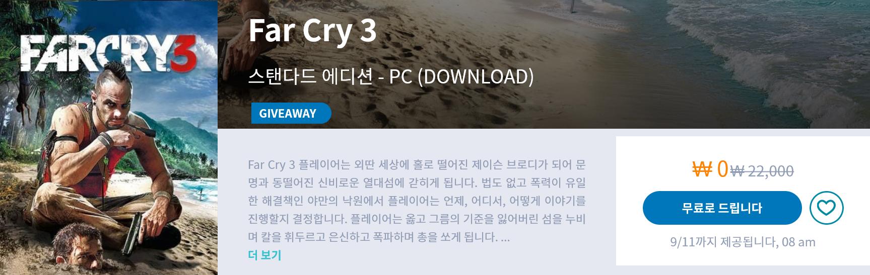 Screenshot 2021-09-07 at 23-10-50 Far Cry® 3 - 잊혀진 탐험.png
