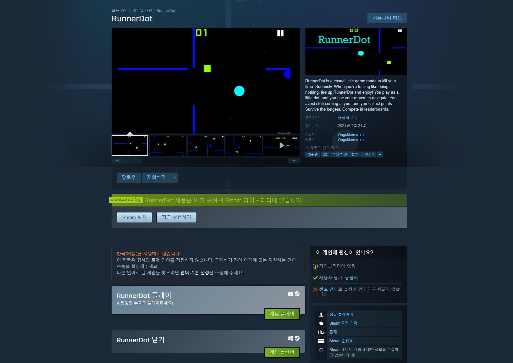 FireShot Capture 018 - RunnerDot 상품을 Steam에서 구매하고 100% 절약하세요. - store.steampowered.com.jpg