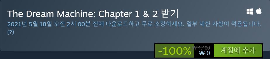 Screenshot_2021-05-11 The Dream Machine Chapter 1 2 상품을 Steam에서 구매하고 100% 절약하세요 .png
