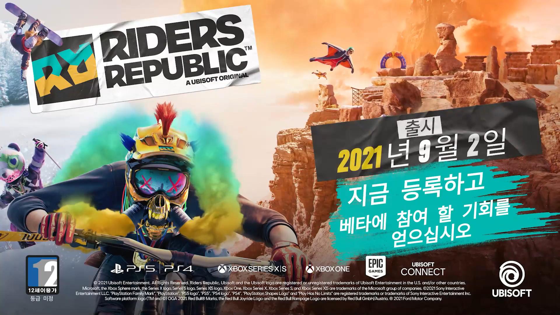 라이더스 리퍼블릭 _ 심층 소개 트레일러 4-43 screenshot.png