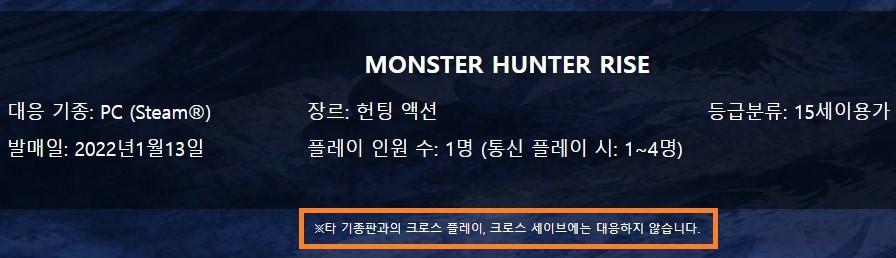웹 캡처_11-10-2021_195723_www.monsterhunter.com.jpeg
