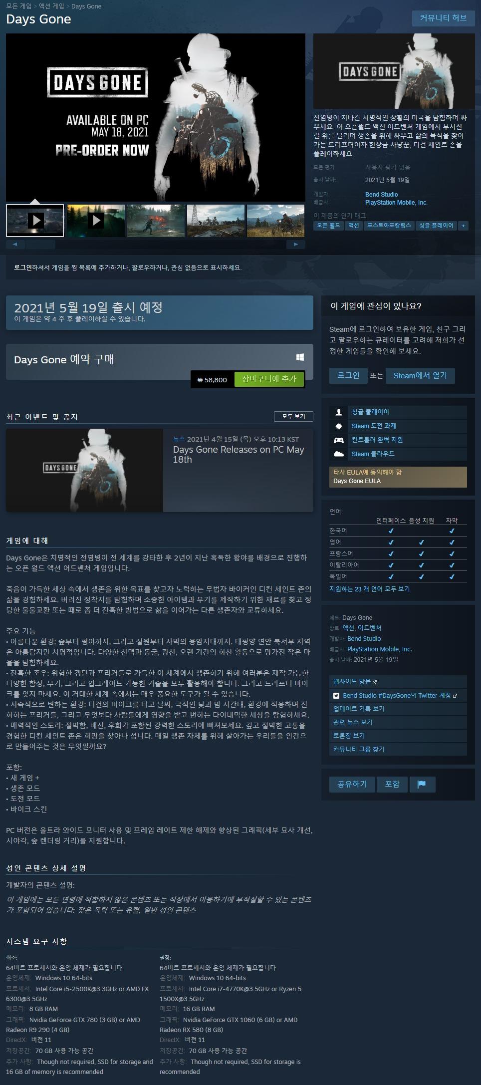 FireShot Capture 590 - Steam에서 Days Gone 예약 구매 - store.steampowered.com.jpg